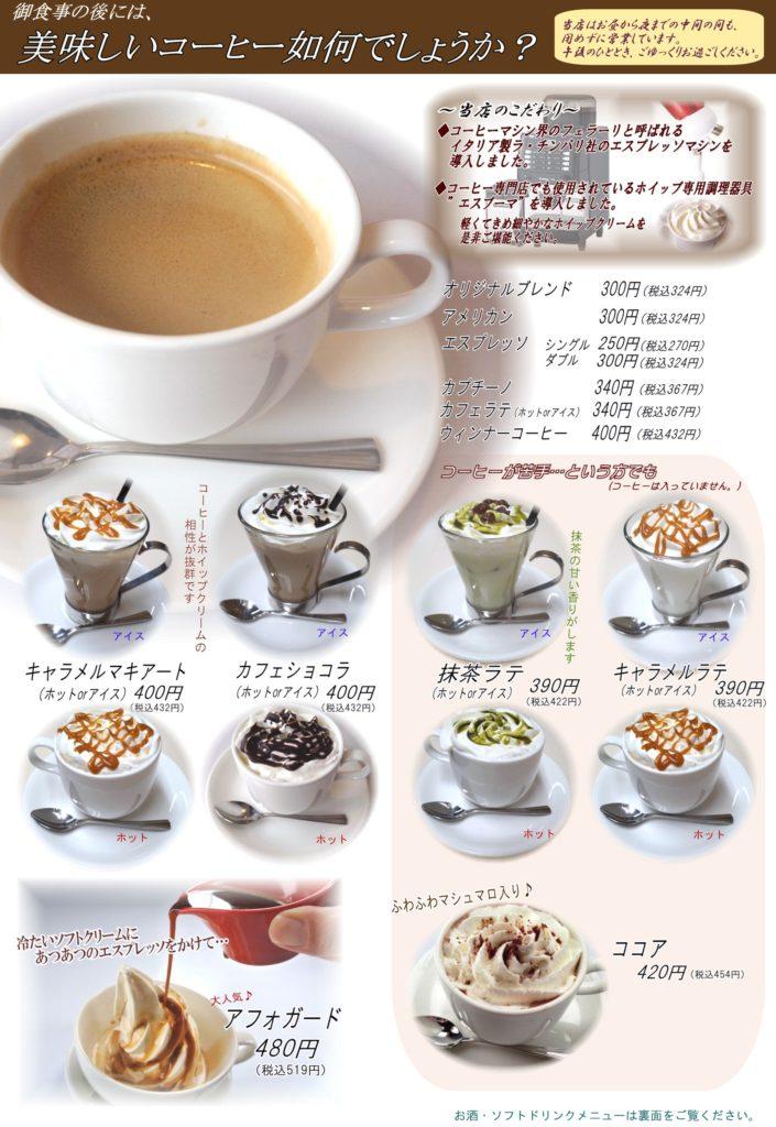 コーヒー・カフェ