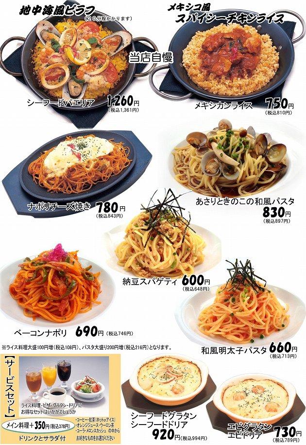 イタリアン・洋食