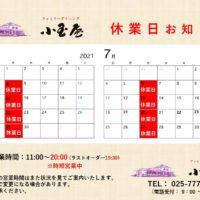 休業日カレンダー6.7JPG