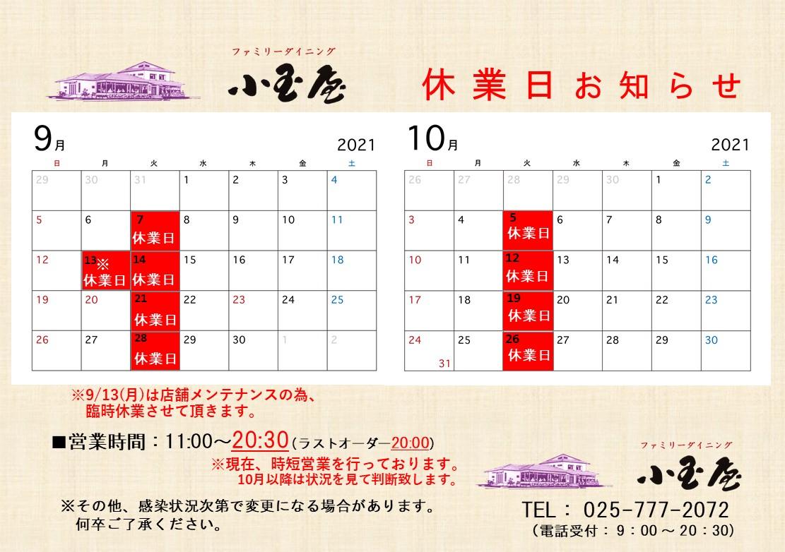 休業日カレンダー2021.9.10
