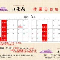 休業日カレンダー8.9-1JPG