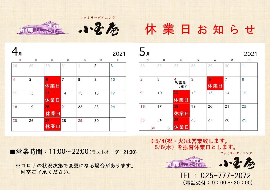 休業日カレンダー4.5