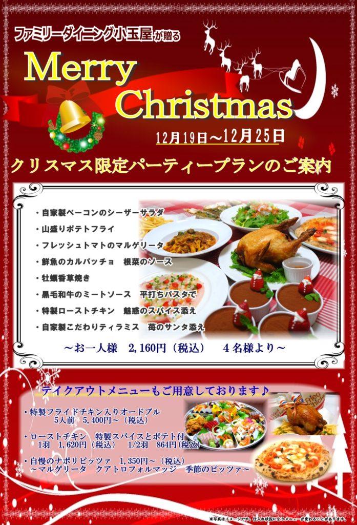 小玉屋クリスマス