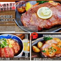 お肉アイキャッチ