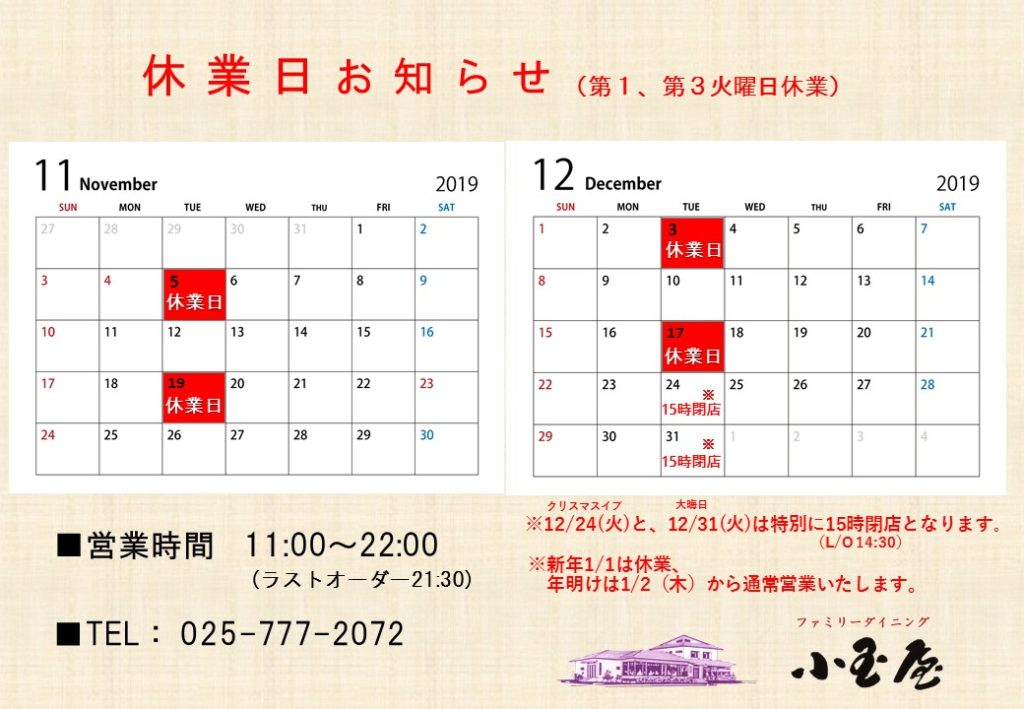 休業日カレンダー11.12