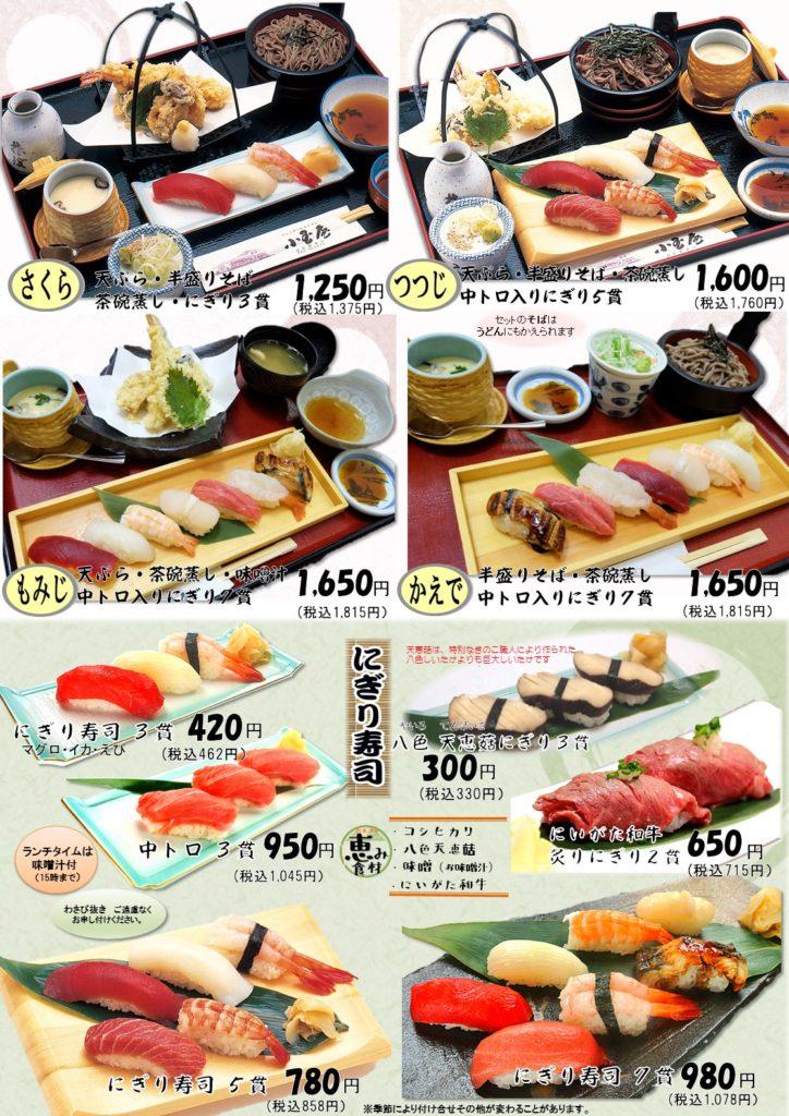 06_お寿司