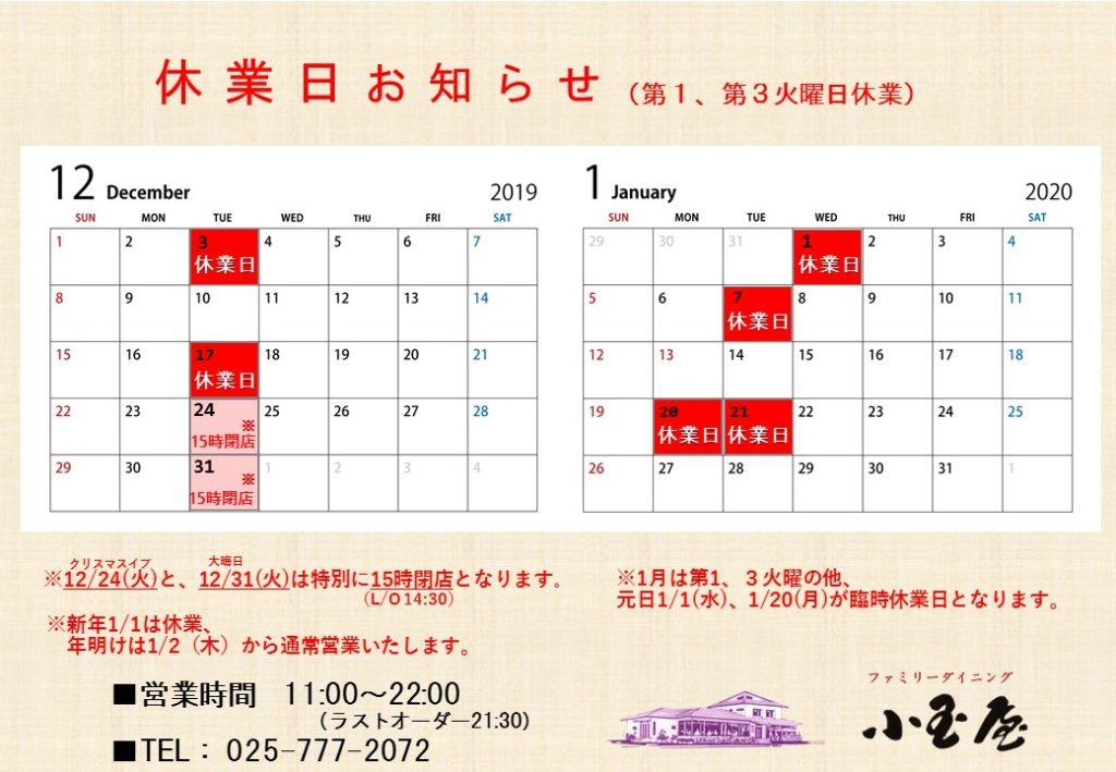 休業日カレンダー12.1