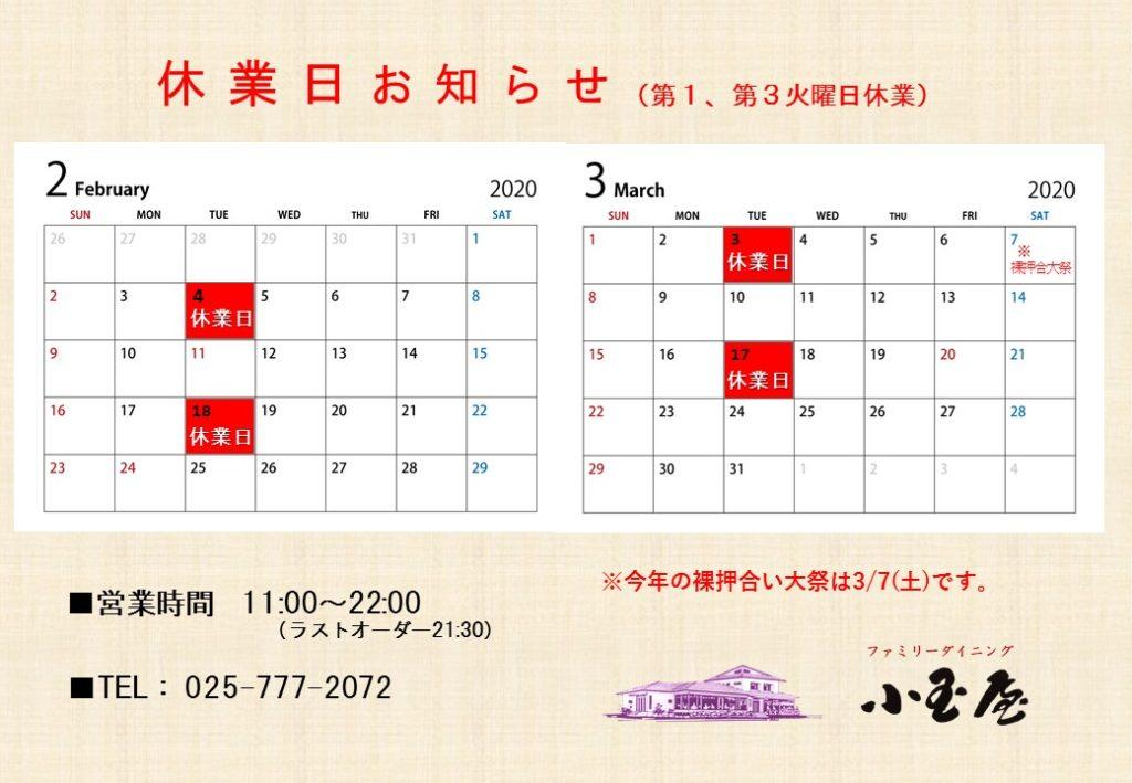 休業日カレンダー23