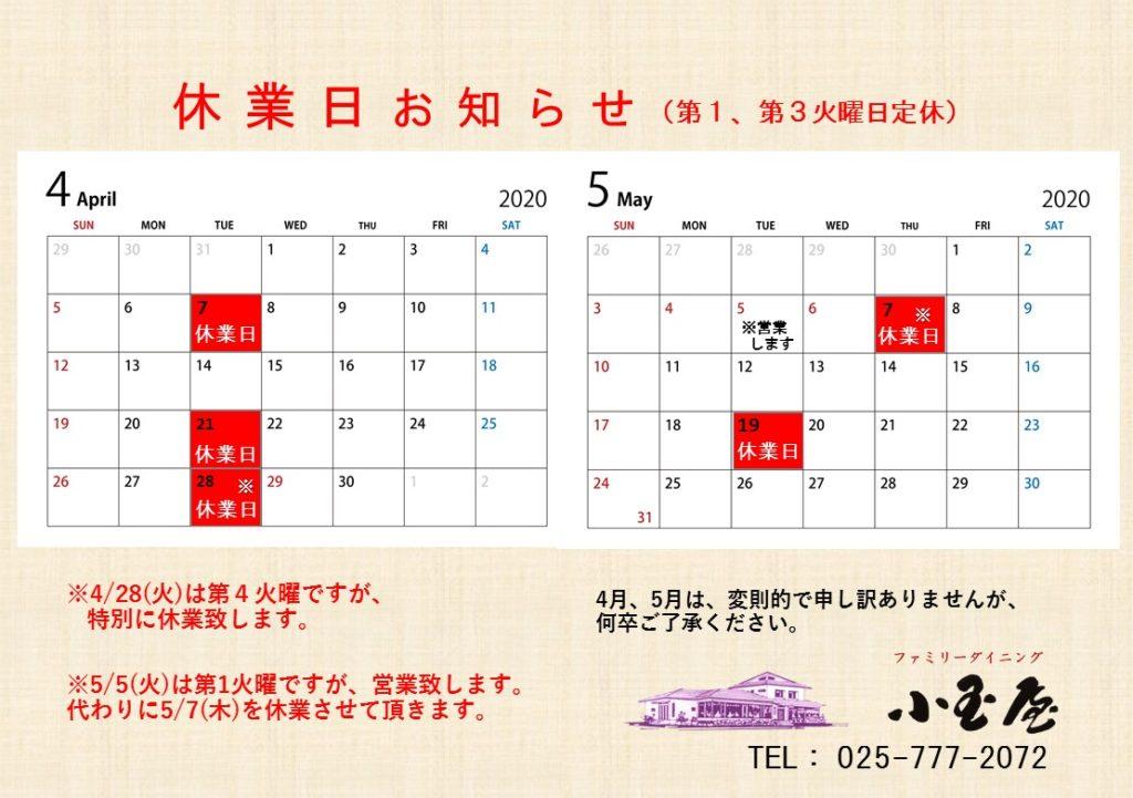 休業日カレンダー45