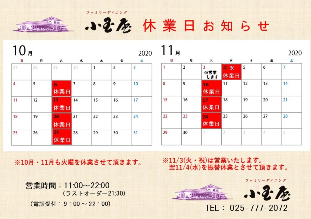 休業日カレンダー10.11
