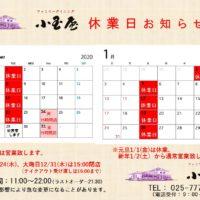 休業日カレンダー12.1-1